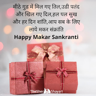 maker sankranti images hindi