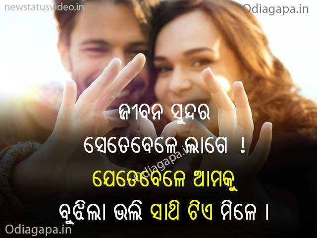 New Odia Love Shayari Download