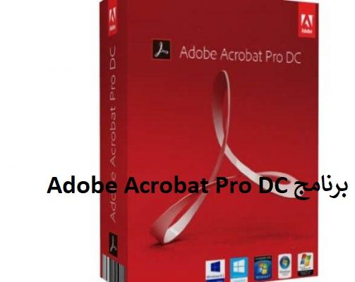 تنزيل أحدث إصدار من Adobe Acrobat Pro DC مجانا