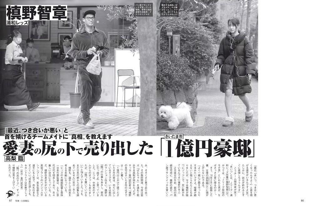 [FLASH] 2020 No.03.17 与田祐希 佐野ひなこ 火将ロシエル 小室さやか 関水渚 他 - idols