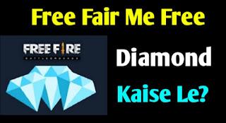 free-fair-me-free-diamond-kaise-le