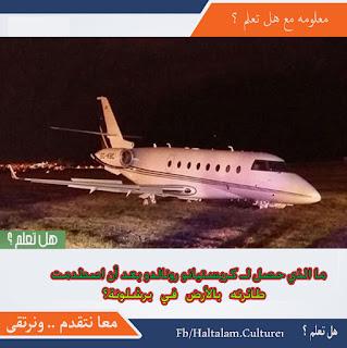 ما الذي حصل لـ كريستيانو رونالدو بعد أن اصطدمت طائرته بالأرض في برشلونة؟