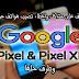تعرف على مشاكل واخطاء تصيب هواتف جوجل PIXEL - PIXEL XL وكيفية حلها ؟