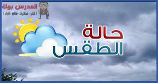 حالة الطقس الجمعة 6 أبريل علي جميع محافظات مصر