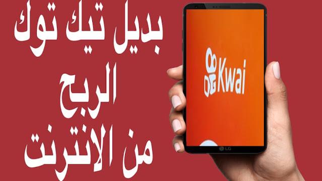 بديل Tiktok للربح من الانترنت Kwai تطبيق موثوق يدفع لك المال مقابل مشاهدة الفيديوهات