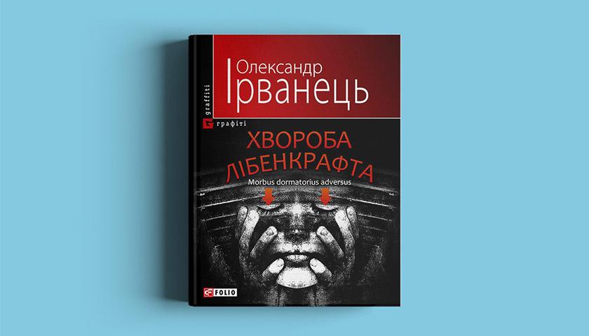 Книга О. Ірванця «Хвороба Лібенкрафта»