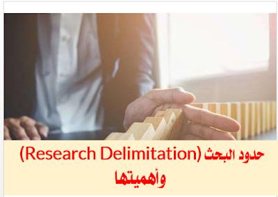 حدود البحث (Research Delimitation) وأهمية صياغتها