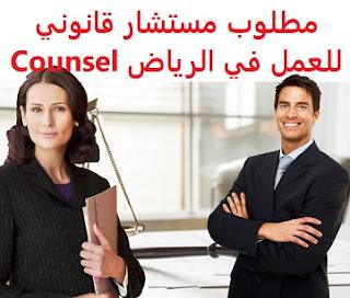 وظائف السعودية مطلوب مستشار قانوني للعمل في الرياض Counsel