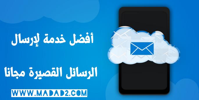 إرسال رسائل sms مجانا بالعربي