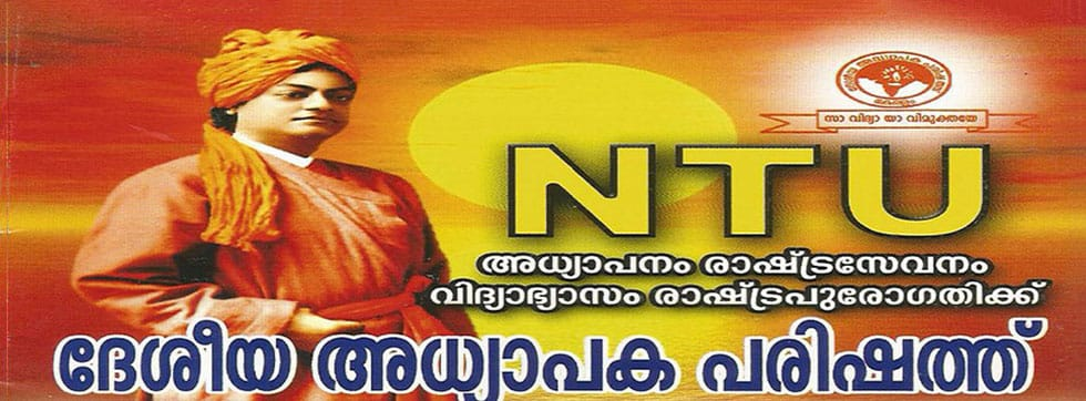 Kite IT  Training; National Teachers Council will boycott,www.thekeralatimes.com