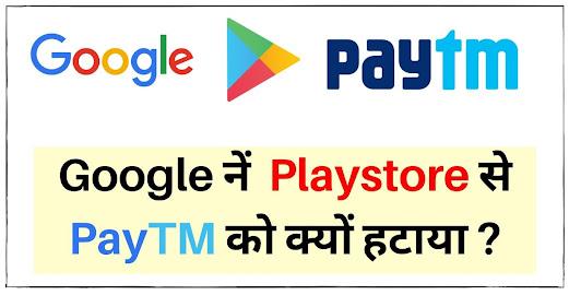 Google ne PayTM App ko Google Playstore se Kyu Hataya