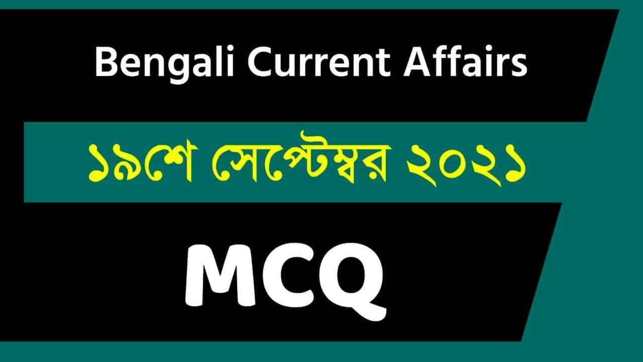 19th September Bengali Current Affairs 2021