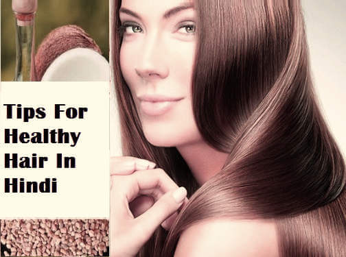 Tips For Healthy Hair In Hindi