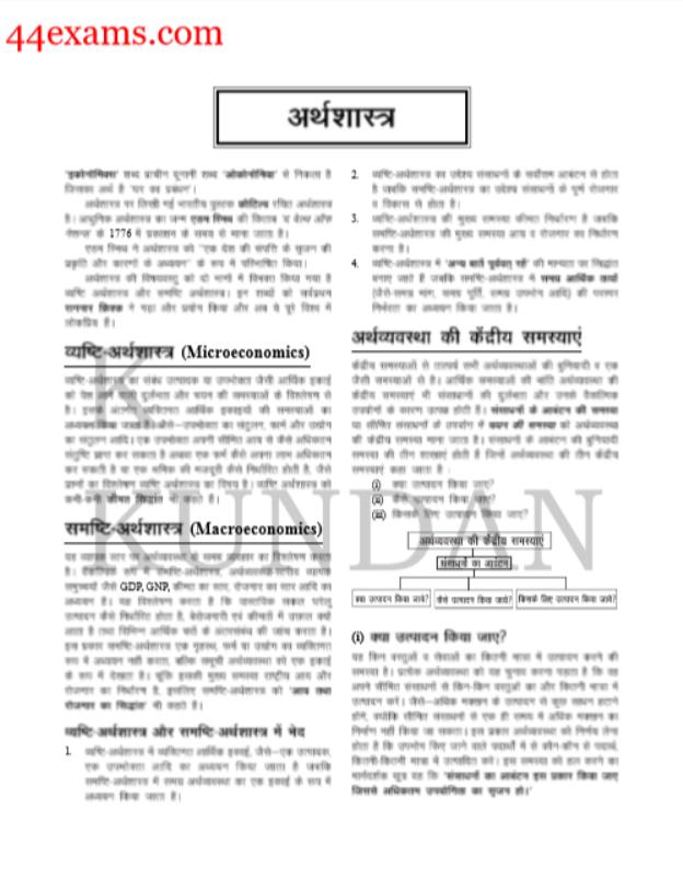 भारतीय अर्थशाश्त्र : एसएससी परीक्षा हेतु हिंदी पीडीऍफ़ पुस्तक | Indian Economy : For SSC Exam Hindi PDF Book