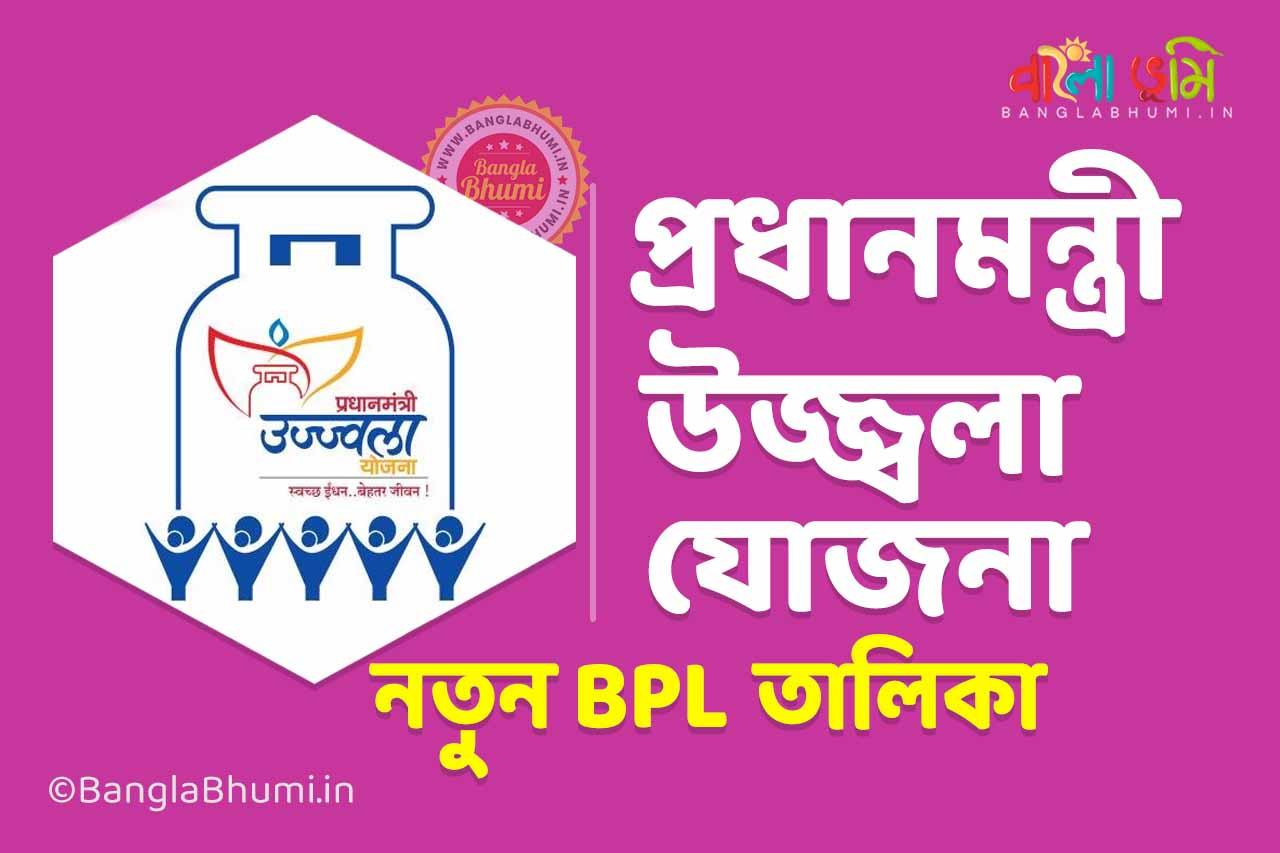 Pradhan Mantri Ujjwala Yojana New BPL List Online