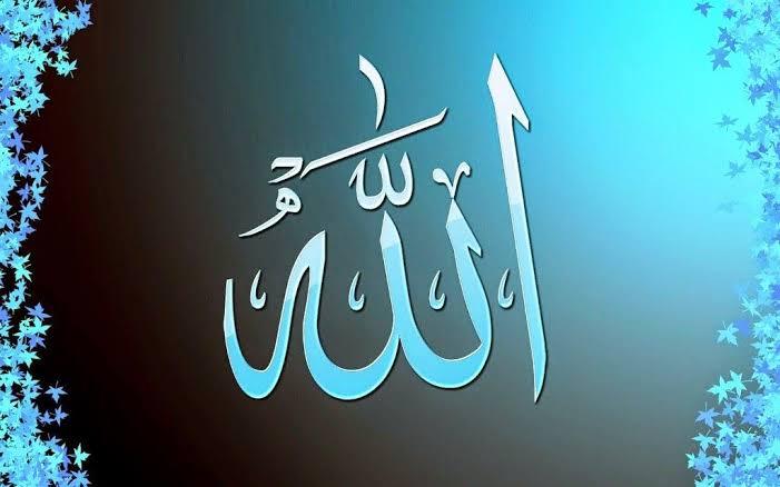 আল্লাহ নামের ছবি |আল্লাহর নামের পিকচার