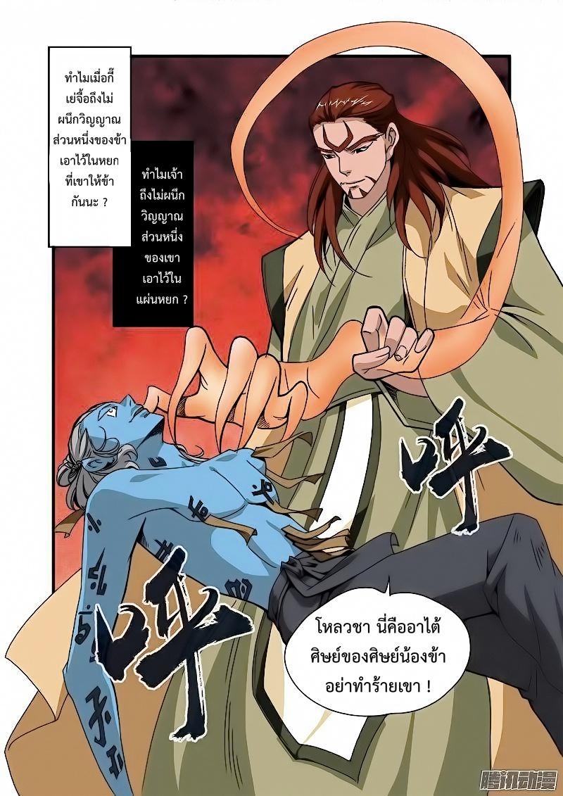 อ่านการ์ตูน Xian Ni 43 ภาพที่ 23