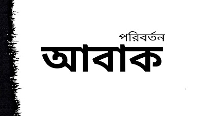 অবাক পরিবর্তন, Obak Poriborton, short story, WriterMosharef