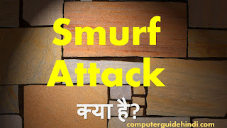 Smurf Attack क्या है?