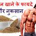 Ajwain Khane Ke Fayde aur Nuksan in Hindi - अजवान खाने के फायदे और नुकसान | Carom Seeds (Ajwain) Benefits and Side Effects In Hindi