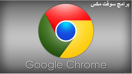تحميل برنامج متصفح جوجل كروم 2018 للكمبيوتر والاندرويد Download Google chrome