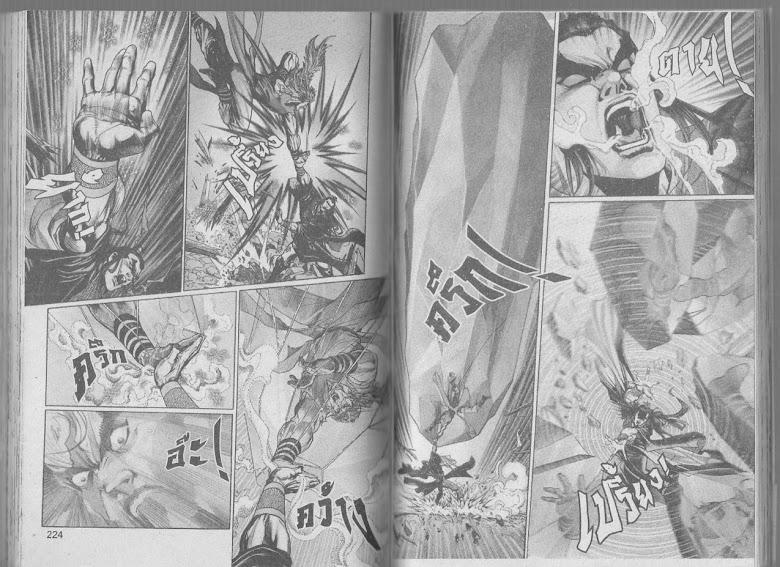 Demi Gods & Semi Devils - หน้า 111