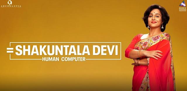 मूवी की समीक्षा - शकुंतला देवी (मानवीय संबंधों की जटिलताओं पर आधारित फिल्म)