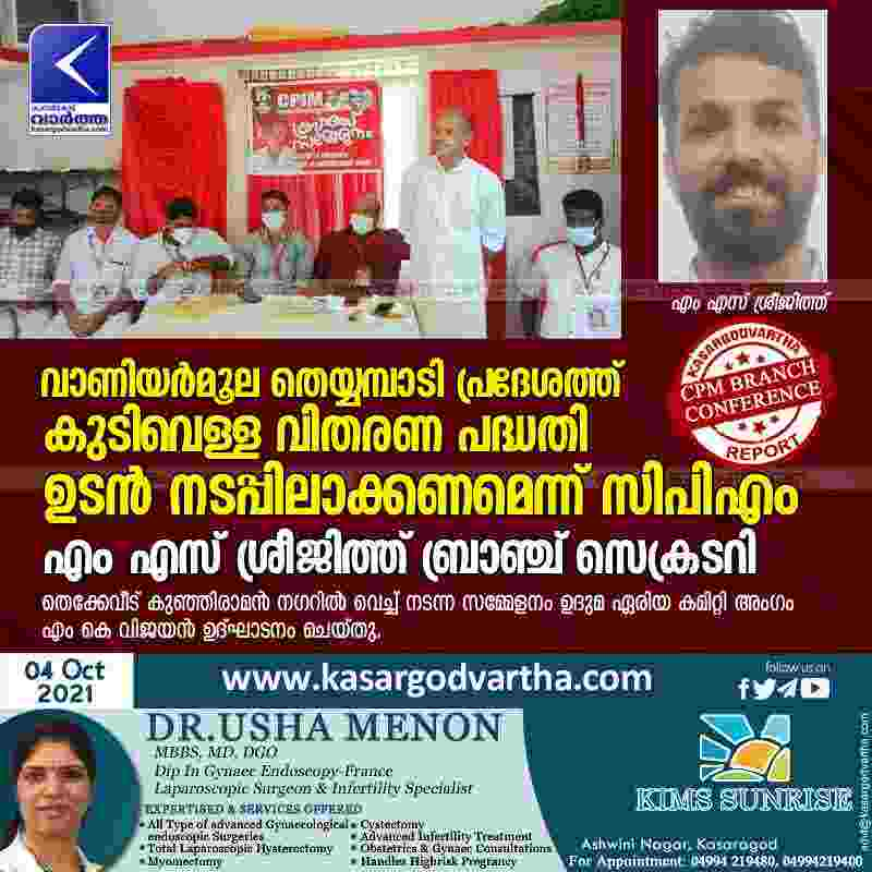CPM demands immediate action for drinking water supply in Vaniyarmoola Theyyampadi area