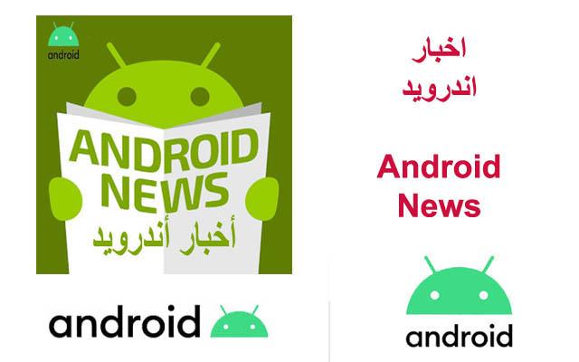 اخبار اندرويد Android News,اخبار اندرويد,اندرويد,جوجل,قوقل,Google,Android,Android10