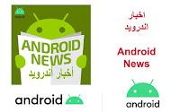 خبار اندرويد Android News