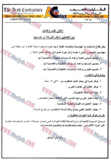 اعلان وظائف المقاولون العرب (عثمان احمد عثمان) لخريجي الجامعات 19 / 7 / 2017