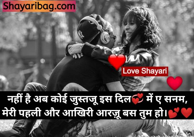 Love Quotes In Hindi Hd Images