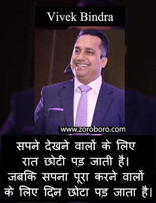 Vivek Bindra Quotes.Inspirational Success Quotes, & Business. Vivek Bindra Motivational Quotes In Hindi & English