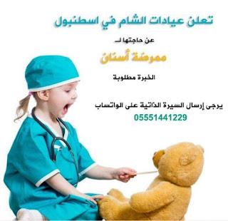 مطلوب ممرضة اسنان في عيادات الشام في اسطنبول