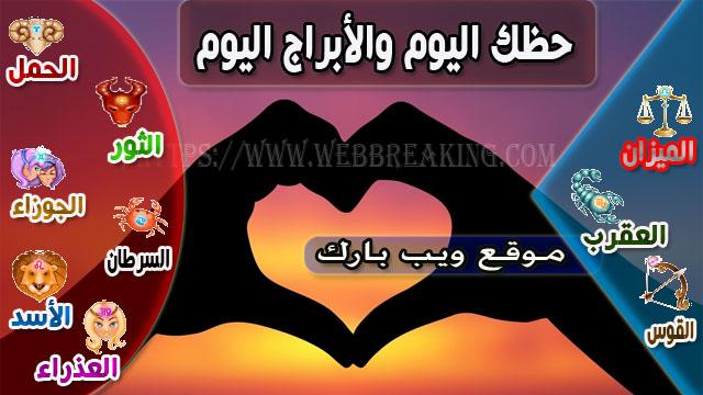 حظك اليوم الإثنين 9/11/2020 Abraj | الابراج اليوم الإثنين 9-11-2020| توقعات الأبراج الإثنين 9 تشرين الثانى | الحظ 9 نوفمبر 2020