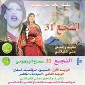 Samah Elbarhoumi-Anaj3 31