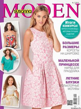 Журнал Susanna Moden 2015