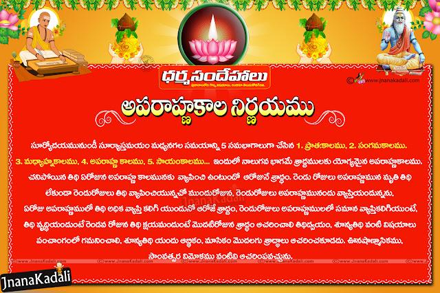 spiritual facts in Telugu, Daily dharma sandehalu in telugu, Telugu Spiritual information