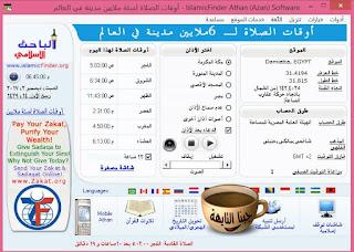تحميل برنامج الاذان مجانا للكمبيوتر والاندرويد والايفون  Athan Azan Free