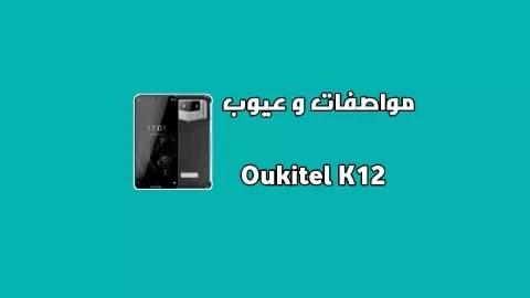 سعر و مواصفات Oukitel K12 - مميزات و عيوب هاتف اوكتيل كي 13