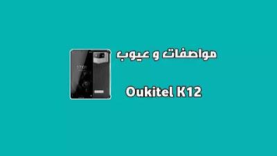 اوكتيل كي 12