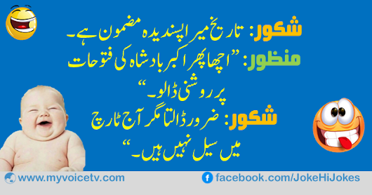 Joke hi Jokes – Tareekh ka student joke ..☺…✔ like and ✉share