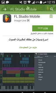برنامج FL Studio افضل برامج فصل الصوت عن الموسيقى