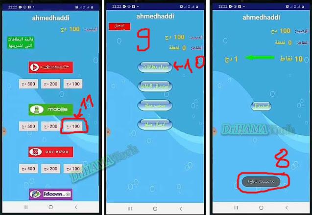 كيفية استلاف رصيد من موبيليس Mobile ALG