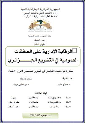 مذكرة ماستر: الرقابة الإدارية على الصفقات العمومية في التشريع الجزائري PDF