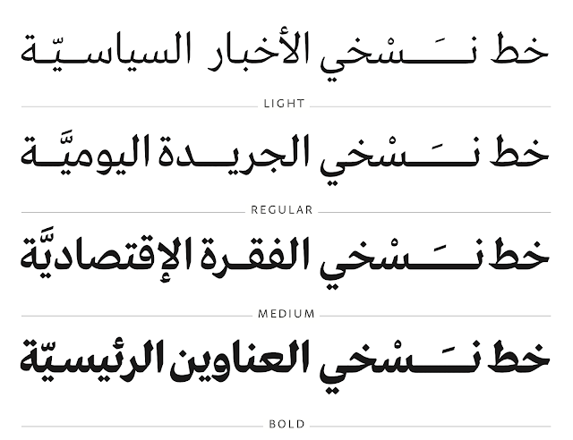 Best Arabic Fonts for advertising download for free 2021
