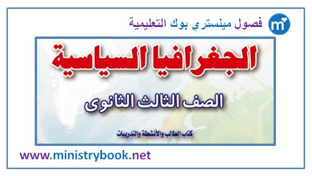 كتاب الجغرافيا السياسية للصف الثالث الثانوى 2018-2019-2020