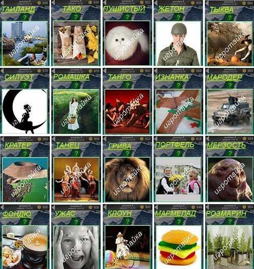 600 забавных картинок клоун на велосипеде 8 уровень