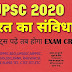 Download UPSC 2020 Indian Constitution Hand Written PDF Notes in Hindi