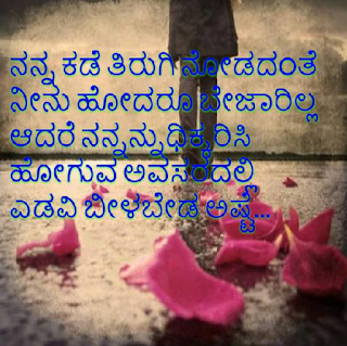 Cheap Love Kannada Whatsapp DPs